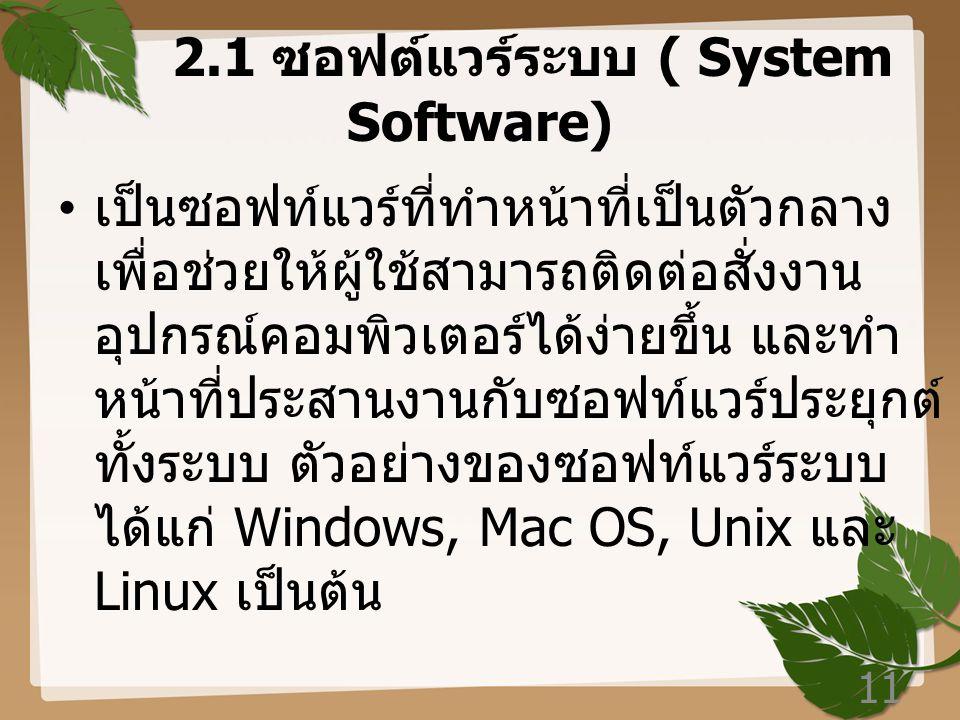 2. ซอฟท์แวร์ (Software) ซอฟท์แวร์ หมายถึง โปรแกรมคอมพิวเตอร์ ที่เป็นชุดคำสั่งที่ควบคุมการทำงานของ ฮาร์ดแวร์ ซอฟต์แวร์สามารถแบ่งได้ เป็น 2 ประเภท ดังนี