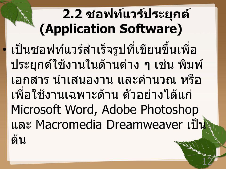 2.1 ซอฟต์แวร์ระบบ ( System Software) เป็นซอฟท์แวร์ที่ทำหน้าที่เป็นตัวกลาง เพื่อช่วยให้ผู้ใช้สามารถติดต่อสั่งงาน อุปกรณ์คอมพิวเตอร์ได้ง่ายขึ้น และทำ หน