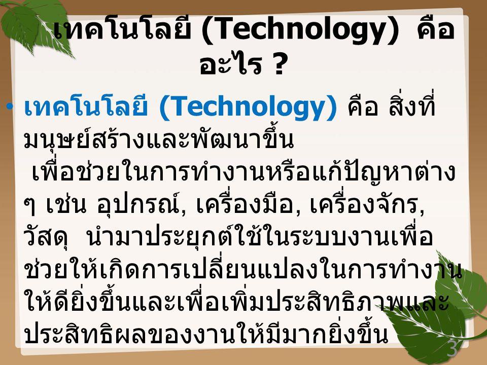 บทที่ 1 เทคโนโลยี คอมพิวเตอร์ เทคโนโลยี คืออะไร ??????? 2