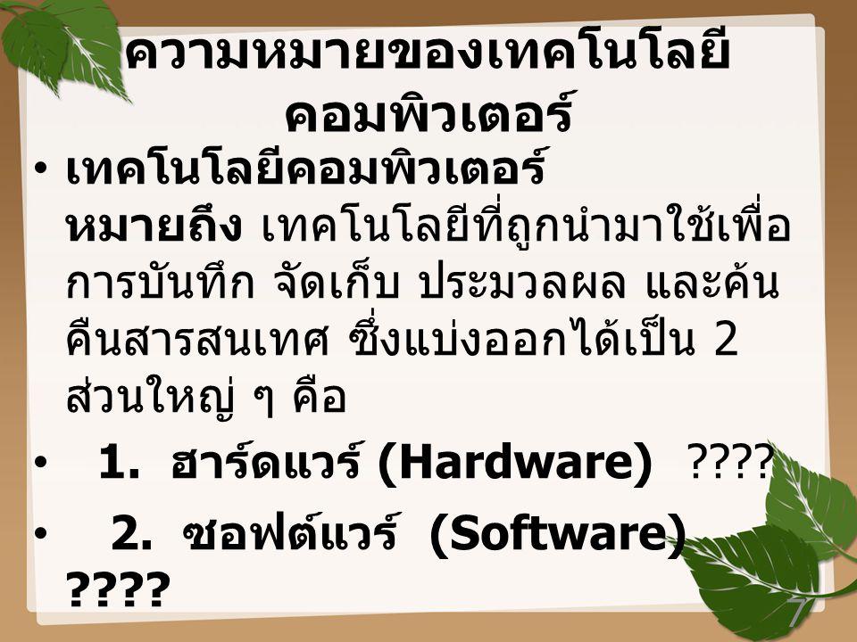 เทคโนโลยีคอมพิวเตอร์ คือ เทคโนโลยี + คอมพิวเตอร์ = ????? 6