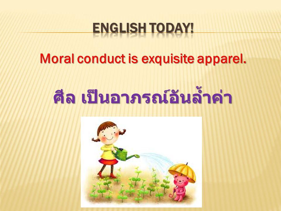 Moral conduct is exquisite apparel. ศีล เป็นอาภรณ์อันล้ำค่า