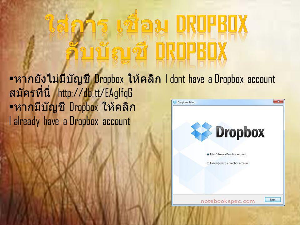 หากยังไม่มีบัญชี Dropbox ให้คลิก I dont have a Dropbox account สมัครที่นี่ http://db.tt/EAgIfqG หากมีบัญชี Dropbox ให้คลิก I already have a Dropbox account