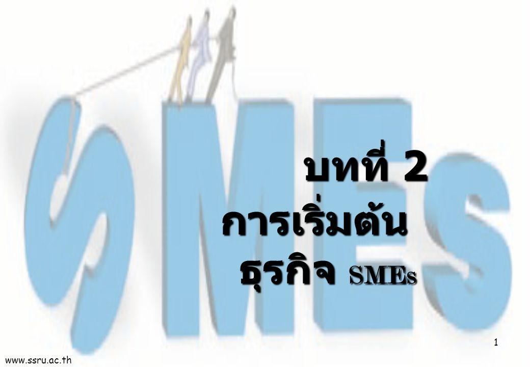 บทที่ 2 การเริ่มต้น ธุรกิจ SMEs www.ssru.ac.th 1