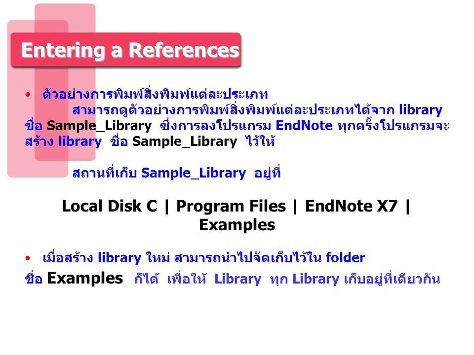Entering a References ตัวอย่างการพิมพ์สิ่งพิมพ์แต่ละประเภท สามารถดูตัวอย่างการพิมพ์สิ่งพิมพ์แต่ละประเภทได้จาก library ชื่อ Sample_Library ซึ่งการลงโปร