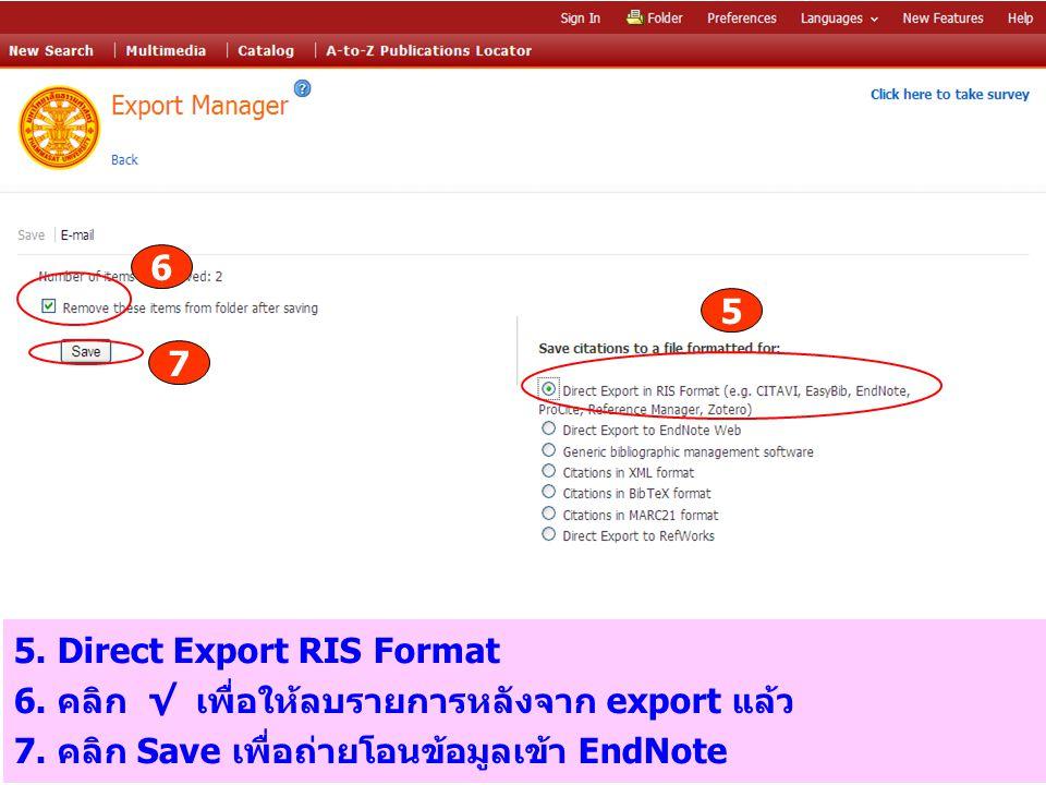 5. Direct Export RIS Format 6. คลิก √ เพื่อให้ลบรายการหลังจาก export แล้ว 7. คลิก Save เพื่อถ่ายโอนข้อมูลเข้า EndNote 6 7 5