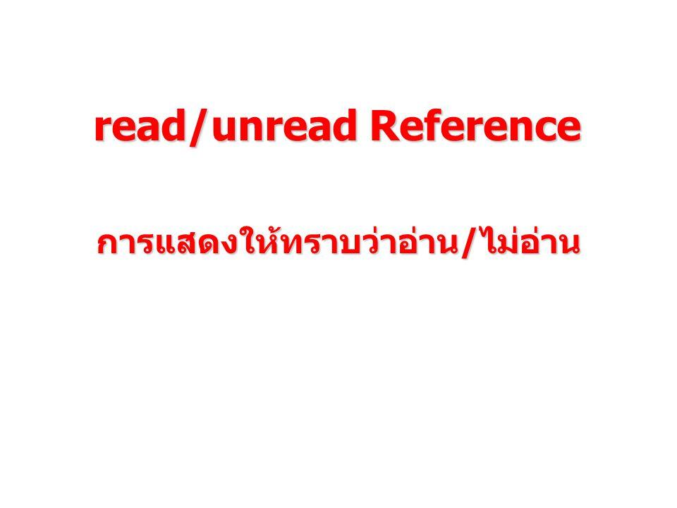 read/unread Reference การแสดงให้ทราบว่าอ่าน/ไม่อ่าน
