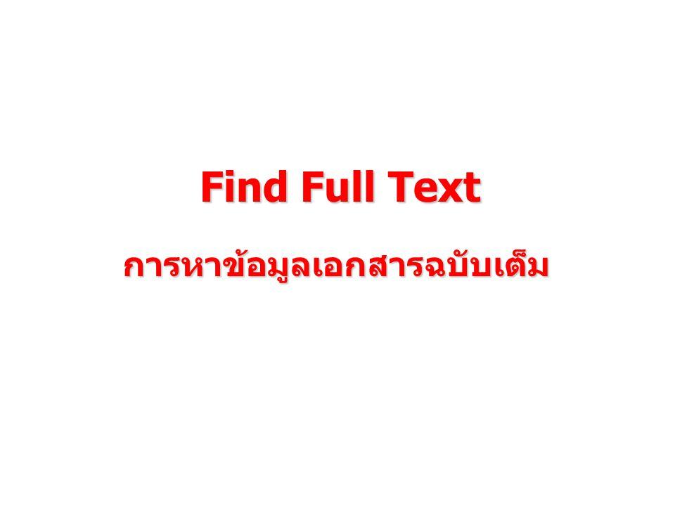 Find Full Text การหาข้อมูลเอกสารฉบับเต็ม