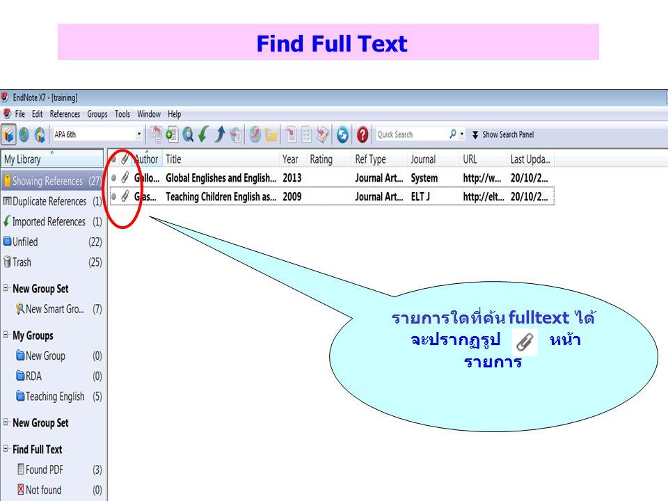 Find Full Text รายการใดที่ค้น fulltext ได้ จะปรากฏรูป หน้า รายการ