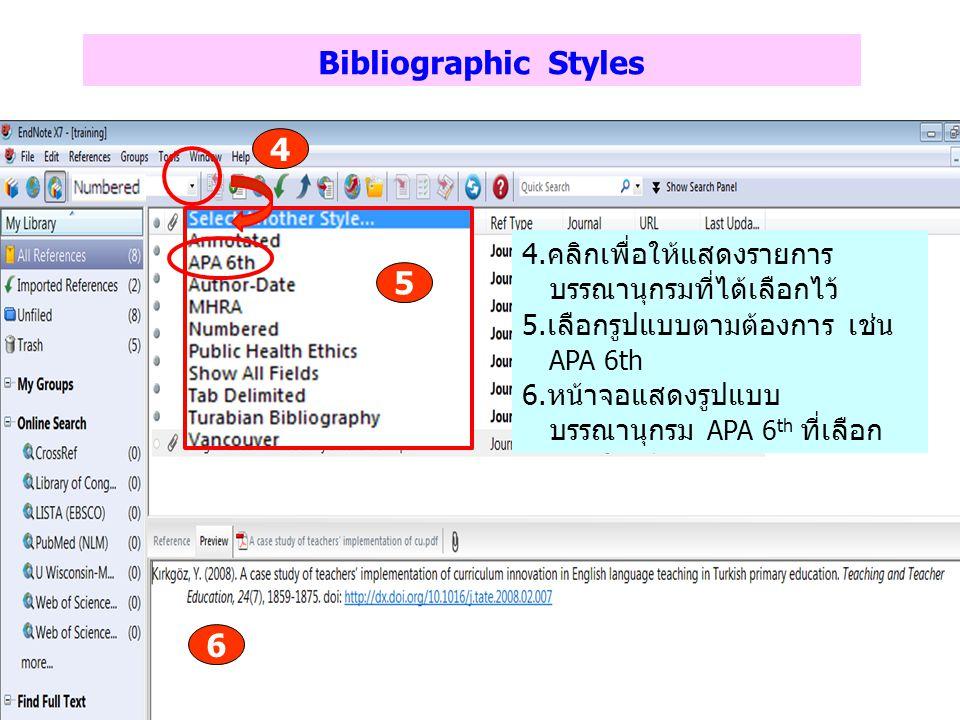 Bibliographic Styles 4 5 6 4.คลิกเพื่อให้แสดงรายการ บรรณานุกรมที่ได้เลือกไว้ 5.เลือกรูปแบบตามต้องการ เช่น APA 6th 6.หน้าจอแสดงรูปแบบ บรรณานุกรม APA 6 th ที่เลือก