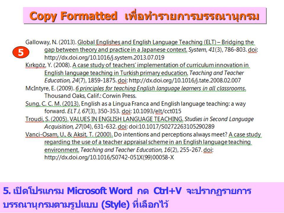 Copy Formatted เพื่อทำรายการบรรณานุกรม 5. เปิดโปรแกรม Microsoft Word กด Ctrl+V จะปรากฏรายการ บรรณานุกรมตามรูปแบบ (Style) ที่เลือกไว้ 5