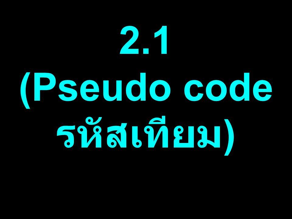 2.1 (Pseudo code รหัสเทียม )