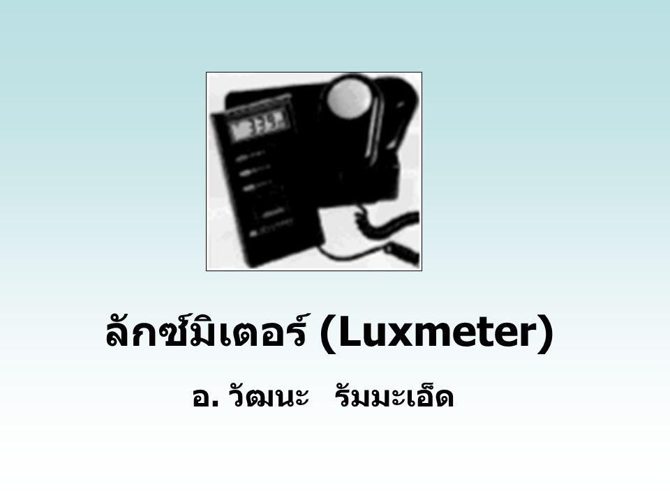 ลักซ์มิเตอร์ (Luxmeter) อ. วัฒนะ รัมมะเอ็ด