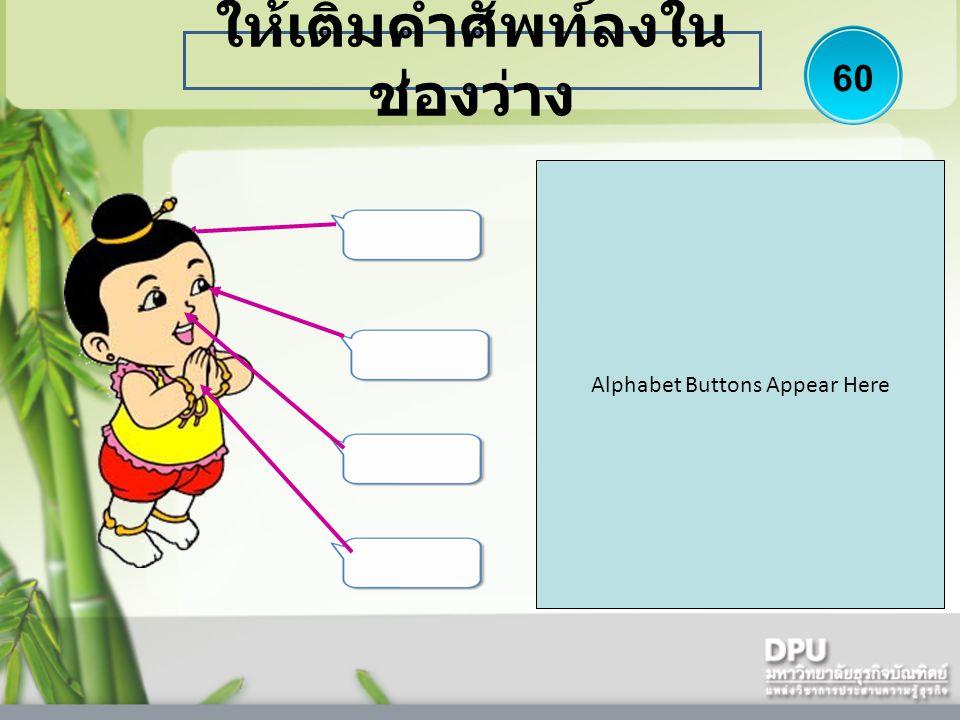 Alphabet Buttons Appear Here ให้เติมคำศัพท์ลงใน ช่องว่าง 60