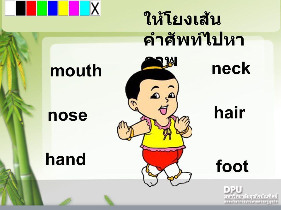 mouth nose neck hair foot hand ให้โยงเส้น คำศัพท์ไปหา ภาพ