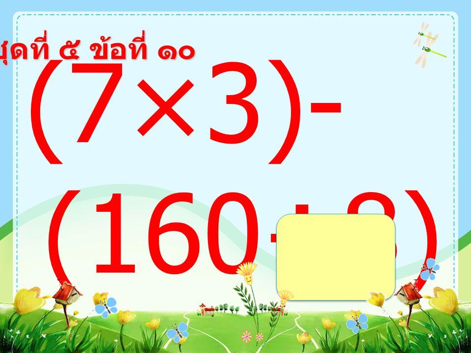 ชุดที่ ๕ ข้อที่ ๙ (64+31)÷ (80-75) =