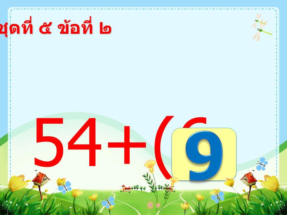 ชุดที่ ๕ ข้อที่ ๑ (24+36 )-37 =