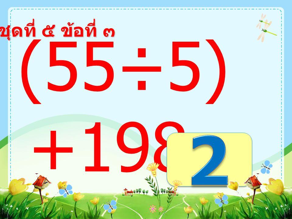 ชุดที่ ๕ ข้อที่ ๒ 54+(6 ×6) =
