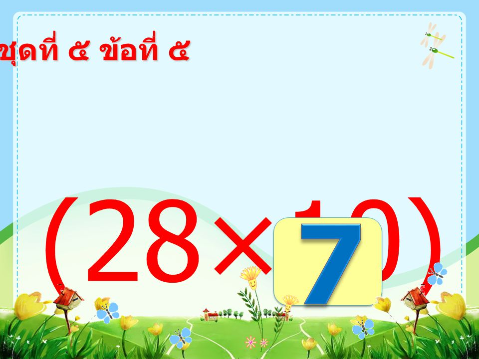 ชุดที่ ๕ ข้อที่ ๔ 14÷(16 6-159) =