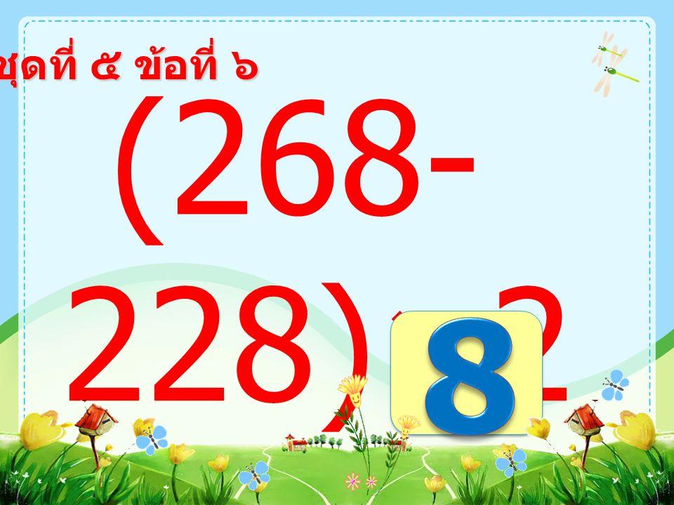 ชุดที่ ๕ ข้อที่ ๕ (28×10) ÷4 =
