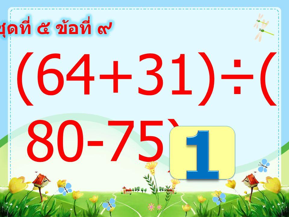 ชุดที่ ๕ ข้อที่ ๘ (26+54)×(1 38-130) =
