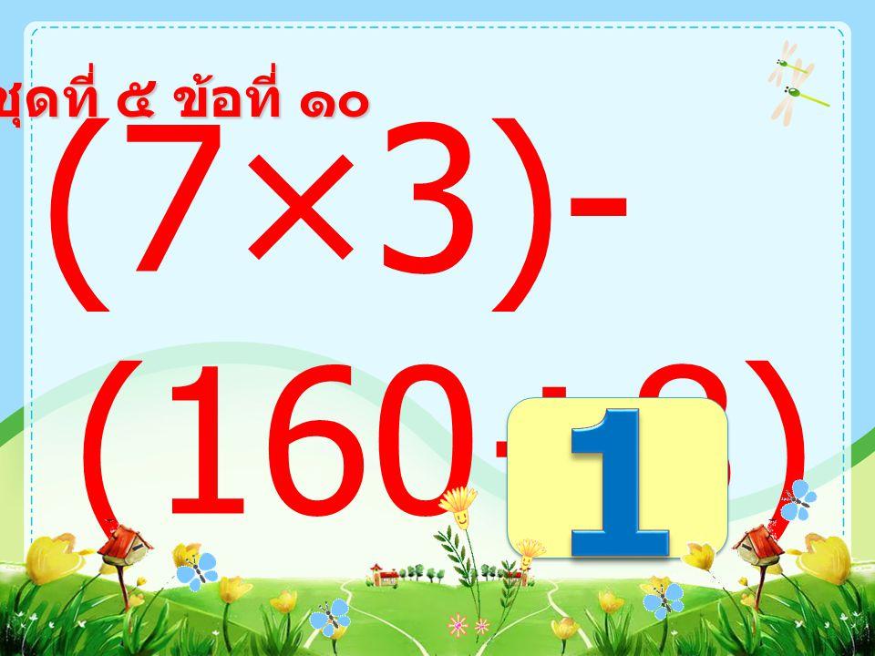 (64+31)÷( 80-75) =