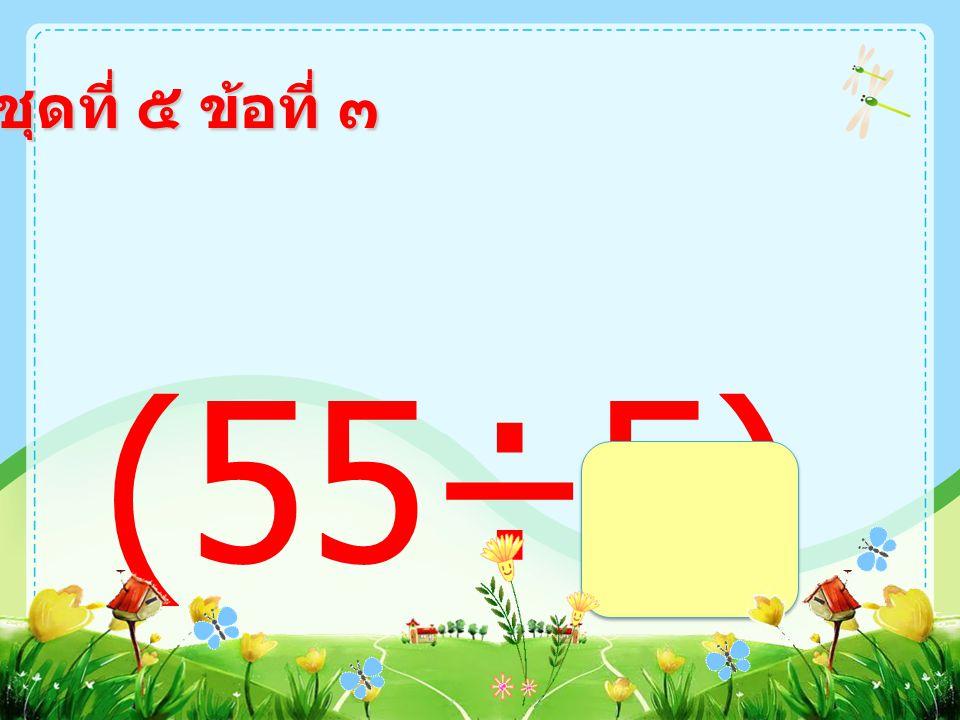 ชุดที่ ๕ ข้อที่ ๒ 54+(6× 6) =