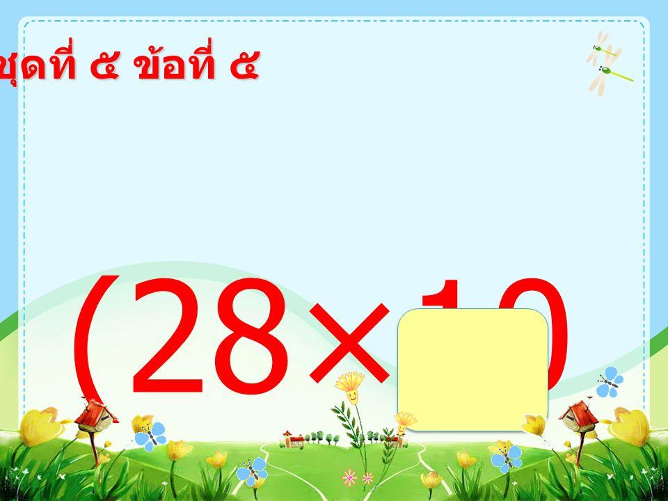 ชุดที่ ๕ ข้อที่ ๔ 14÷(166 -159) =