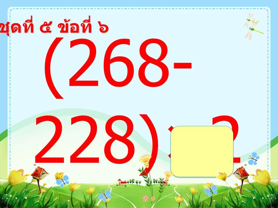ชุดที่ ๕ ข้อที่ ๕ (28×10 )÷4 =