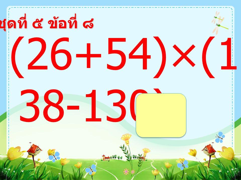 ชุดที่ ๕ ข้อที่ ๗ 8×(48 ÷8) =