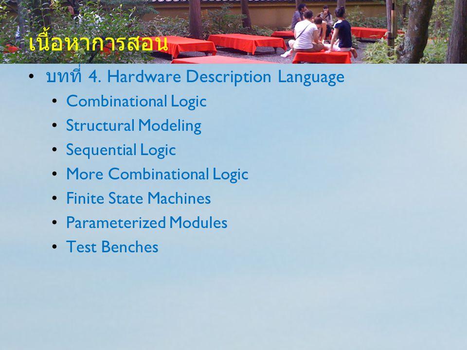 เนื้อหาการสอน บทที่ 4. Hardware Description Language Combinational Logic Structural Modeling Sequential Logic More Combinational Logic Finite State Ma