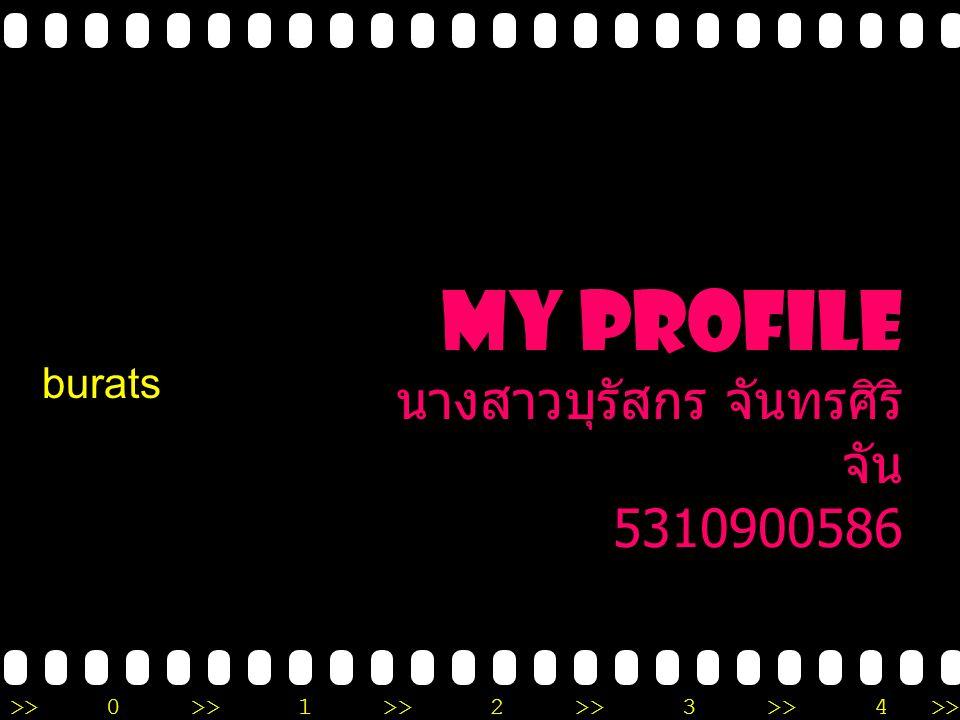MY PROFILE นางสาวบุรัสกร จันทรศิริ จัน 5310900586 burats