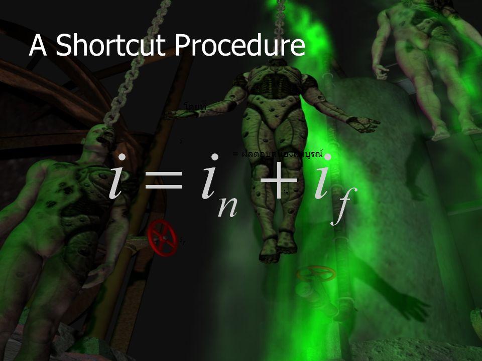 A Shortcut Procedure โดยที่ = ผลตอบสนองสมบูรณ์