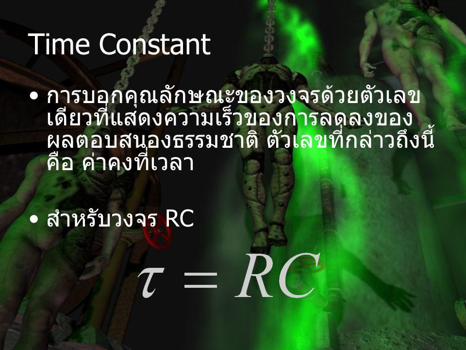 Time Constant การบอกคุณลักษณะของวงจรด้วยตัวเลข เดียวที่แสดงความเร็วของการลดลงของ ผลตอบสนองธรรมชาติ ตัวเลขที่กล่าวถึงนี้ คือ ค่าคงที่เวลา สำหรับวงจร RC