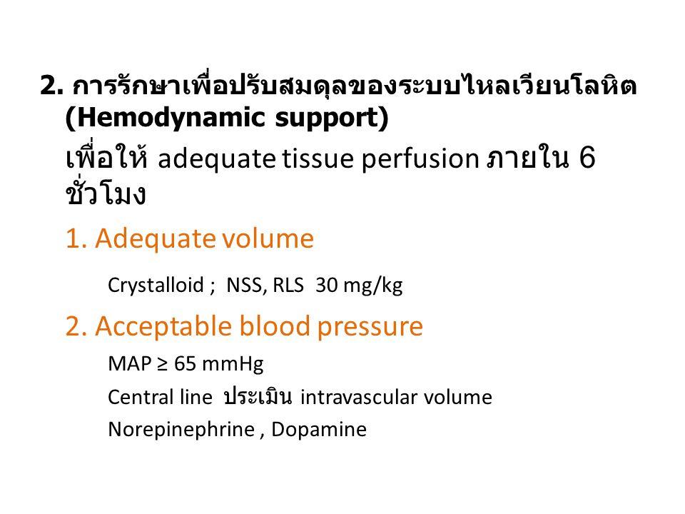 2. การรักษาเพื่อปรับสมดุลของระบบไหลเวียนโลหิต (Hemodynamic support) เพื่อให้ adequate tissue perfusion ภายใน 6 ชั่วโมง 1. Adequate volume Crystalloid