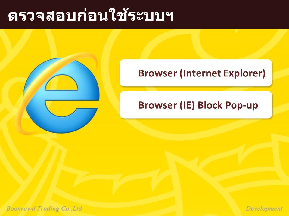 ตรวจสอบก่อนใช้ระบบฯ Browser (IE) Block Pop-up Browser (Internet Explorer)