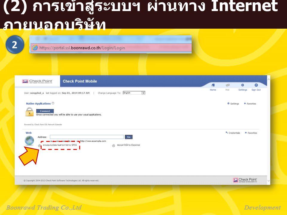 (2) การเข้าสู่ระบบฯ ผ่านทาง Internet ภายนอกบริษัท 2