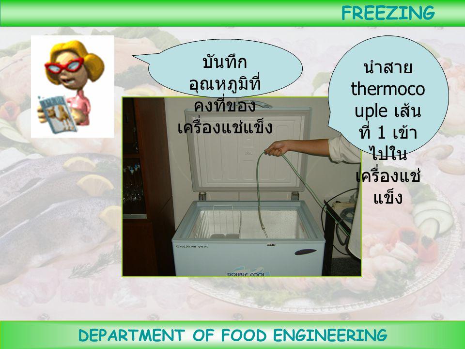 DEPARTMENT OF FOOD ENGINEERING FREEZING ติดตั้งเครื่องบันทึกอุณหภูมิ และเครื่องพิมพ์ เครื่อง พิมพ์ เครื่อง บันทึก อุณหภูมิ