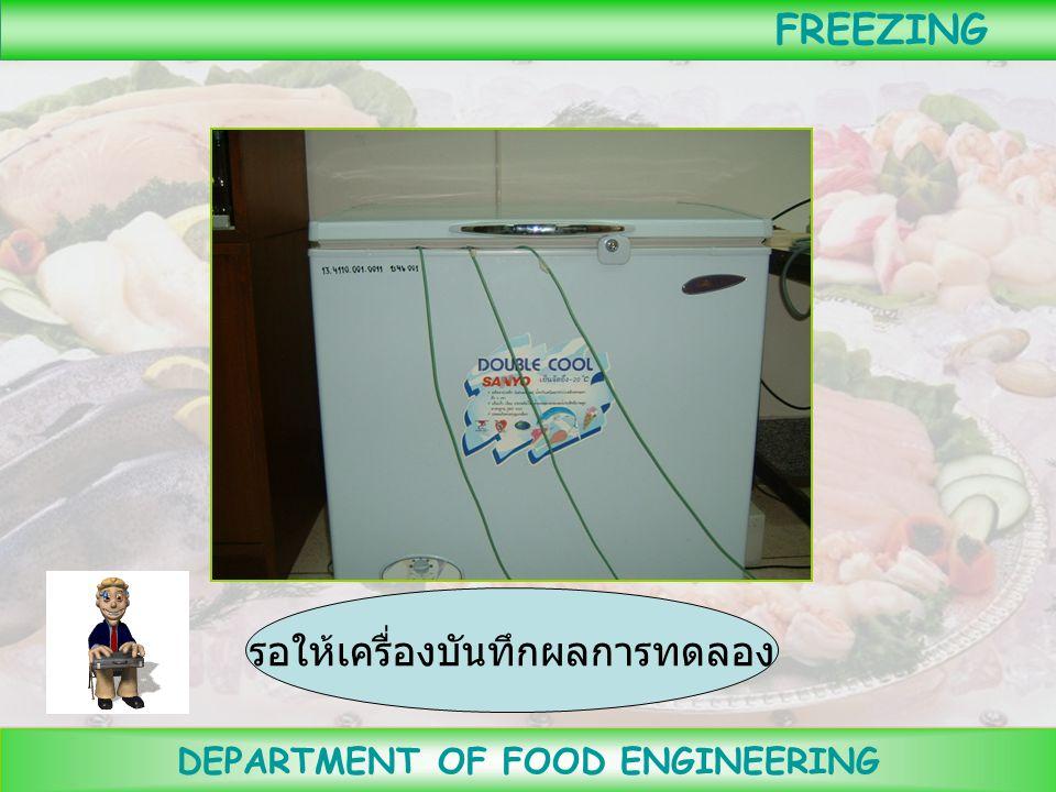 DEPARTMENT OF FOOD ENGINEERING FREEZING สายที่ 3