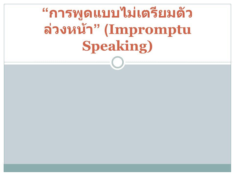""""""" การพูดแบบไม่เตรียมตัว ล่วงหน้า """" (Impromptu Speaking)"""