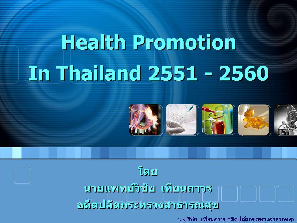 Health Promotion In Thailand 2551 - 2560 โดย นายแพทย์วิชัย เทียนถาวร อดีตปลัดกระทรวงสาธารณสุข โดย นายแพทย์วิชัย เทียนถาวร อดีตปลัดกระทรวงสาธารณสุข