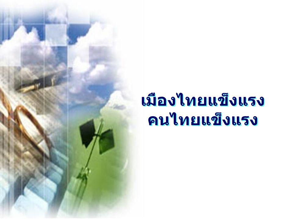 เมืองไทยแข็งแรง คนไทยแข็งแรง