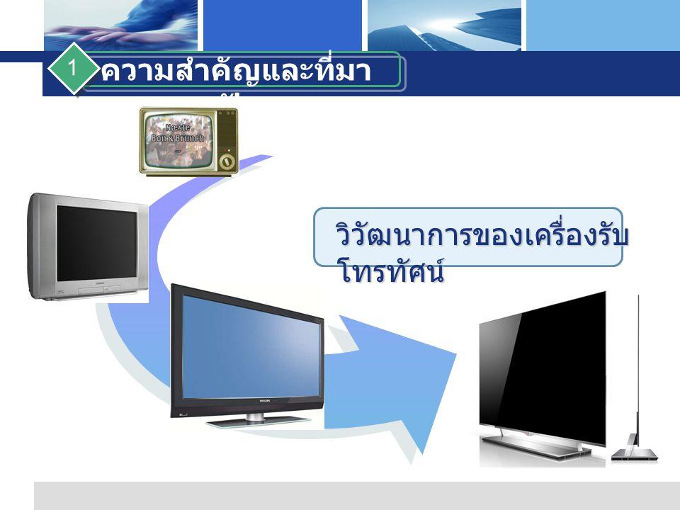 L o g o วิวัฒนาการของเครื่องรับ โทรทัศน์ ความสำคัญและที่มา ของปัญหา 1