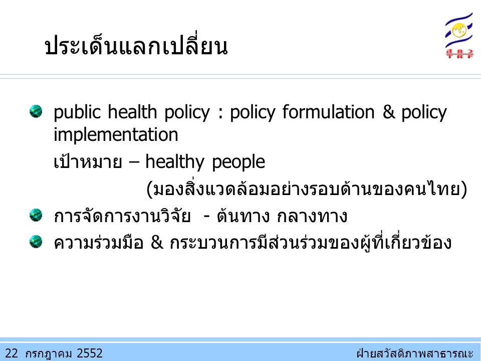 ฝ่ายสวัสดิภาพสาธารณะฝ่ายสวัสดิภาพสาธารณะ ประเด็นแลกเปลี่ยน public health policy : policy formulation & policy implementation เป้าหมาย – healthy people