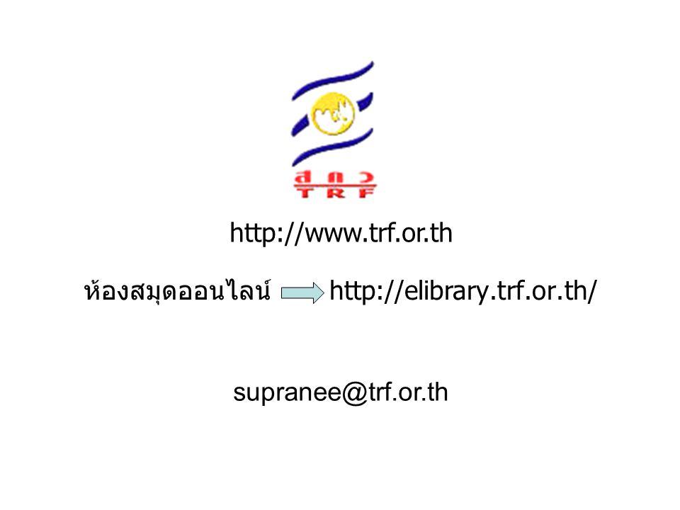 http://www.trf.or.th supranee@trf.or.th ห้องสมุดออนไลน์ http://elibrary.trf.or.th/
