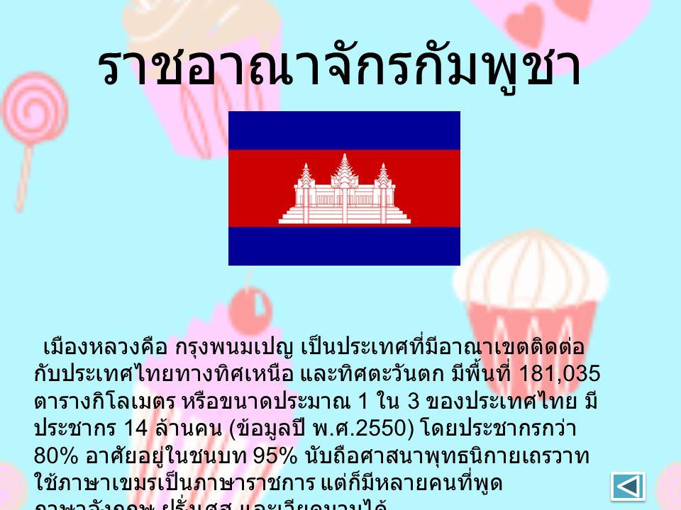 ราชอาณาจักรกัมพูชา เมืองหลวงคือ กรุงพนมเปญ เป็นประเทศที่มีอาณาเขตติดต่อ กับประเทศไทยทางทิศเหนือ และทิศตะวันตก มีพื้นที่ 181,035 ตารางกิโลเมตร หรือขนาด