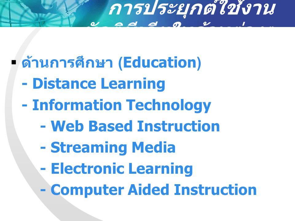 การประยุกต์ใช้งาน มัลติมีเดียในด้านต่างๆ  ด้านการศึกษา (Education) - Distance Learning - Information Technology - Web Based Instruction - Streaming M