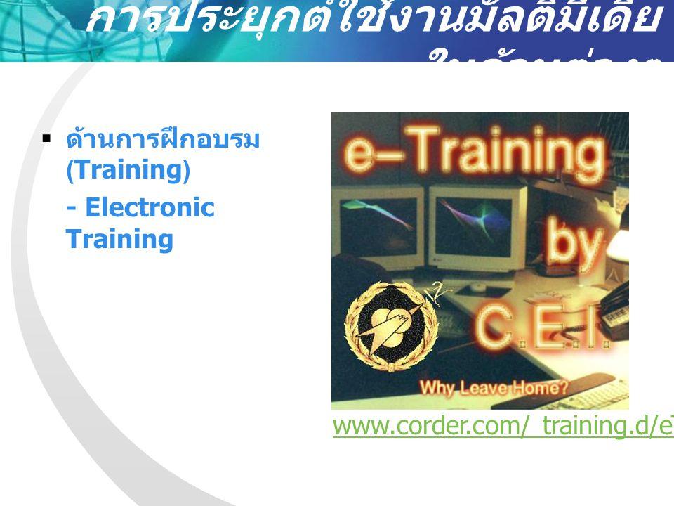 การประยุกต์ใช้งานมัลติมีเดีย ในด้านต่างๆ  ด้านการฝึกอบรม (Training) - Electronic Training www.corder.com/ training.d/eTraining.php