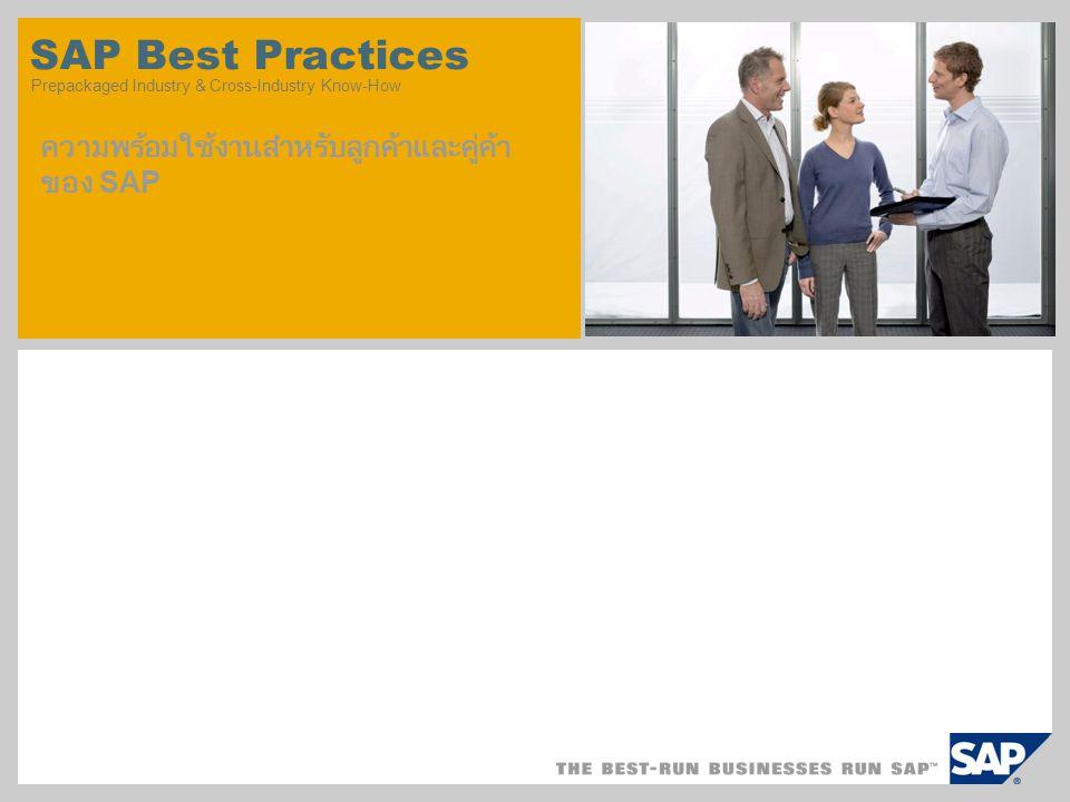 SAP Best Practices Prepackaged Industry & Cross-Industry Know-How ความพร้อมใช้งานสำหรับลูกค้าและคู่ค้า ของ SAP