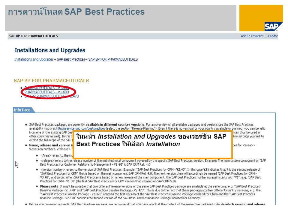 ในหน้า Installation and Upgrades ของเวอร์ชัน SAP Best Practices ให้เลือก Installation การดาวน์โหลด SAP Best Practices