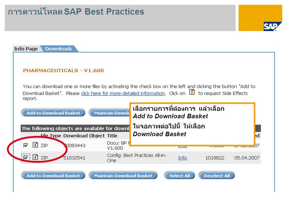 เลือกรายการที่ต้องการ แล้วเลือก Add to Download Basket ในจอภาพต่อไปนี้ ให้เลือก Download Basket การดาวน์โหลด SAP Best Practices